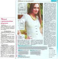 Серия сообщений.  Вязание спицами -Женские модели.