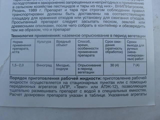 матадор максимум инструкция