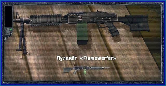 Пулемёт Flamewerfer