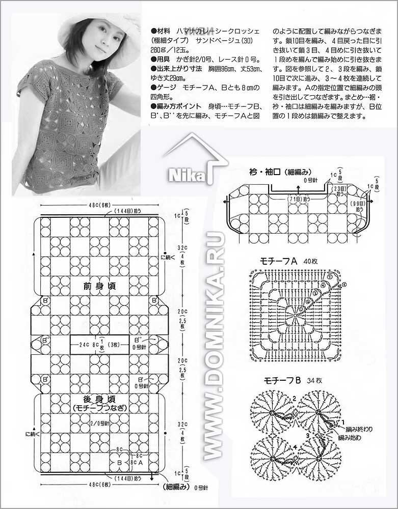 Схема вязания крючком японские журналы 45