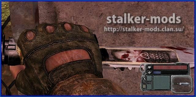нож сталкера