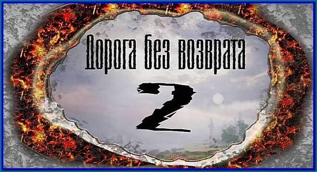 ДОРОГА БЕЗ ВОЗВРАТА 2