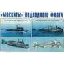 СМпл подводная лодка фото