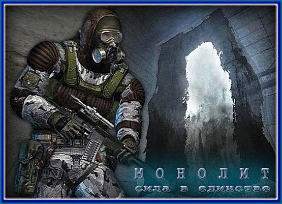 Фикс 04.08 для Тайны пророка Монолита