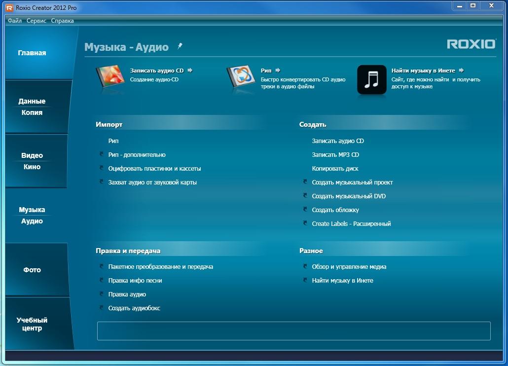 Roxio Creator 2012 PRO v13.5.6.0. Build 135B90A
