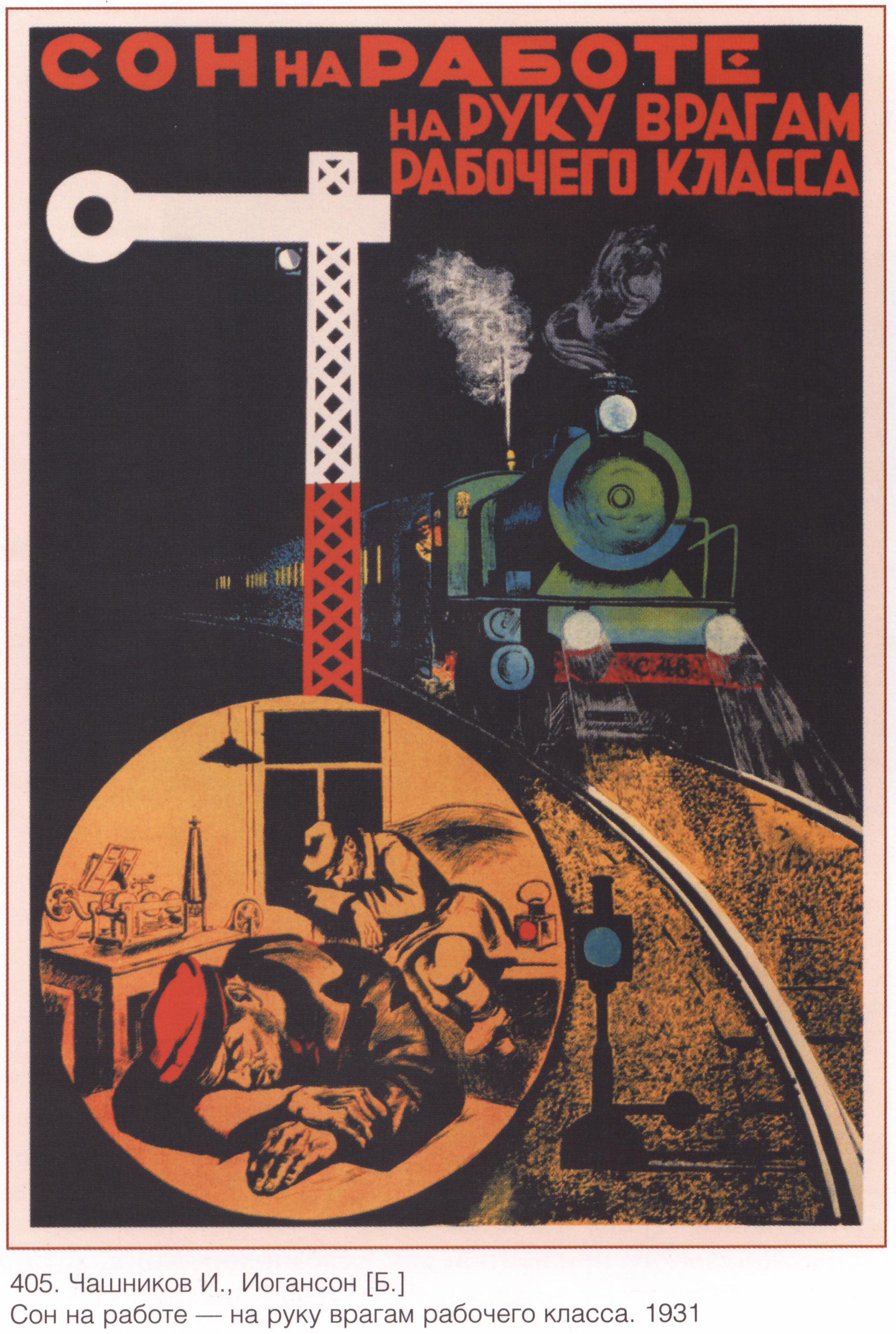 Плакаты - Плакаты СССР: Сон на работе - на руку врагам рабочего класса.