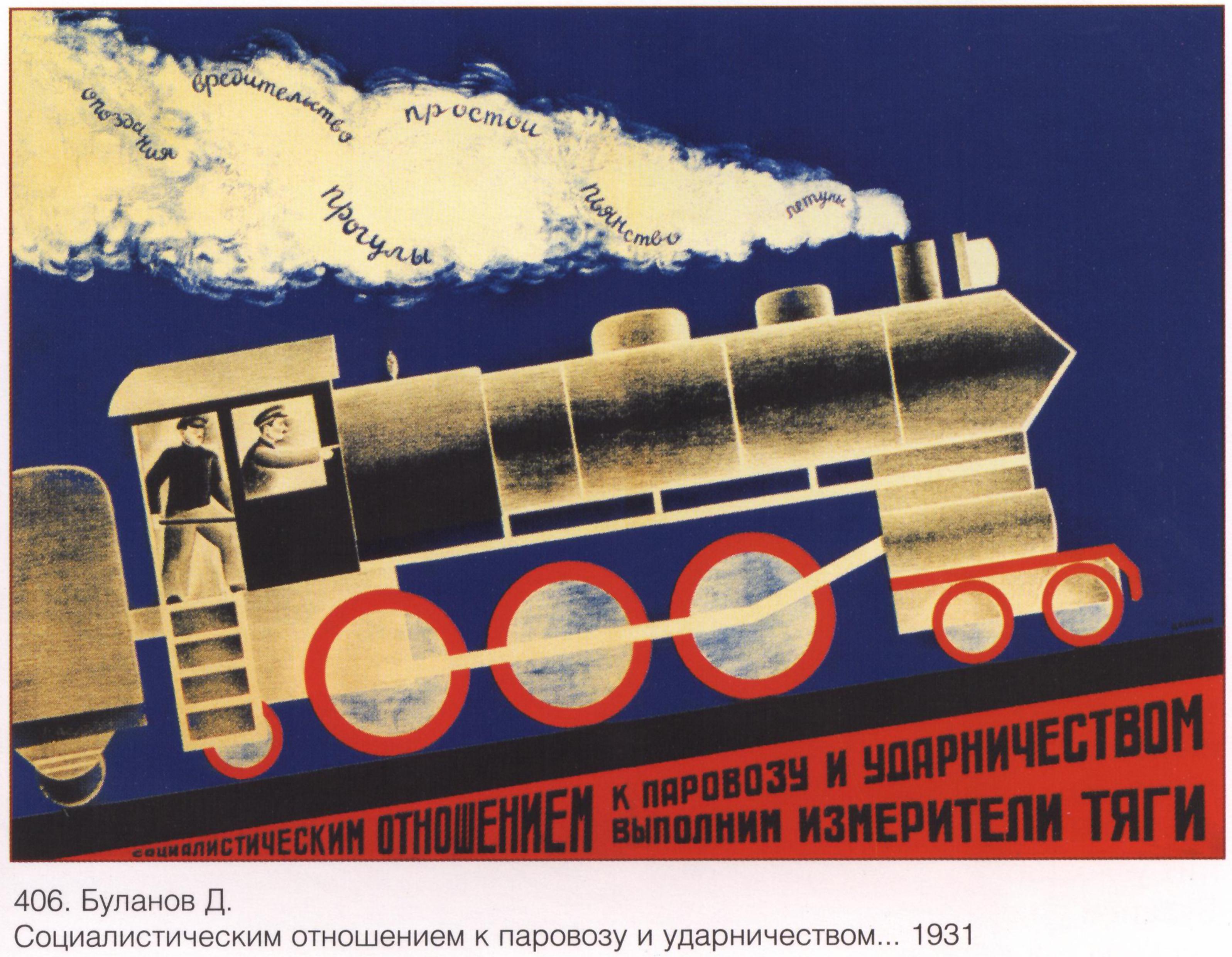 Плакаты СССР: Социалистическим отношениям к паровозу и ударничеством.