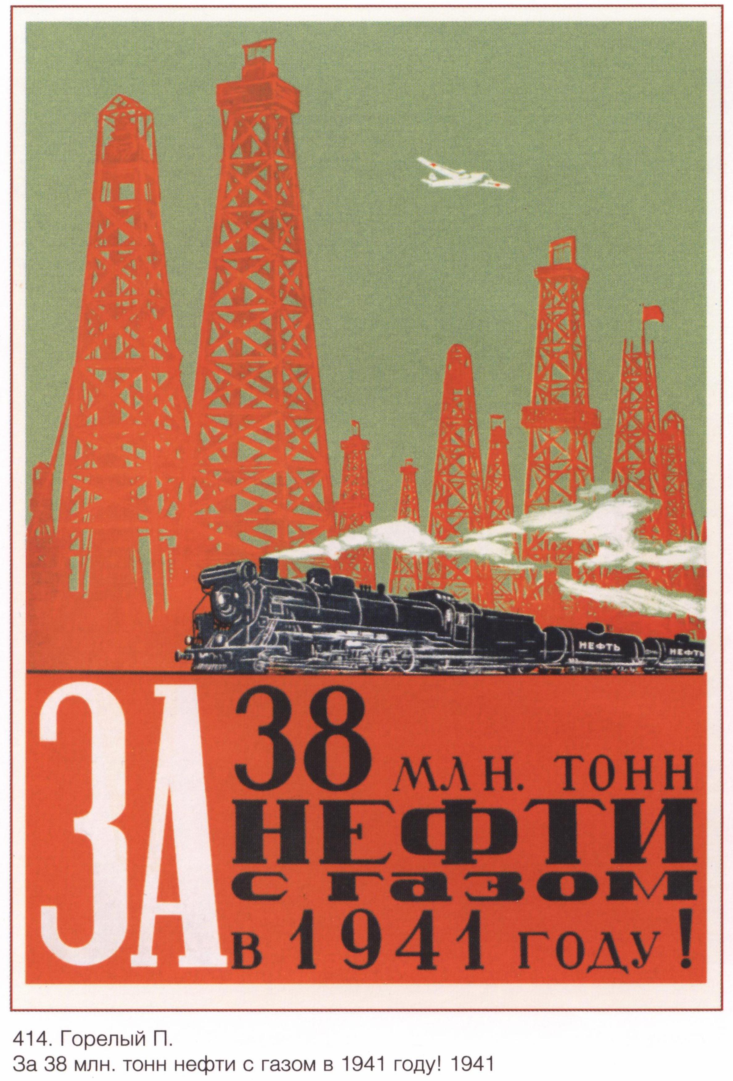 Плакаты - Плакаты СССР: За 38 млн. тонн нефти с газом в 1941 году!