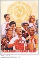 Агитационные плакаты. Детские, советские.