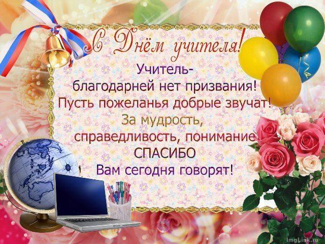 Плакат ко Дню Учителя в школе