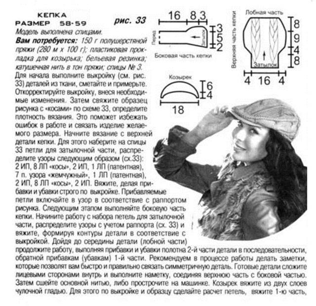 Вязание беретов с козырьком спицами для женщин с описанием 29