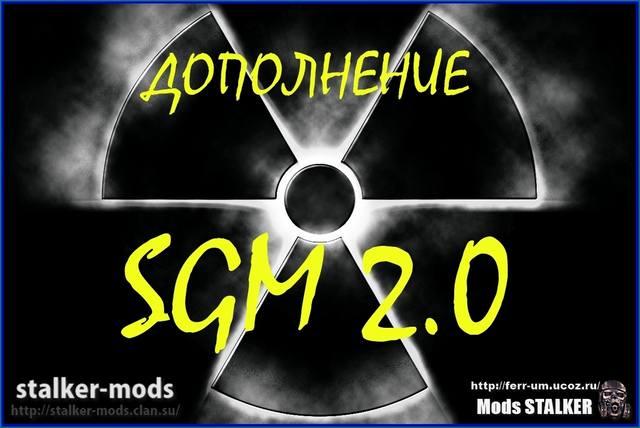 ДОПОЛНЕНИЕ SGM 2.0 - 1
