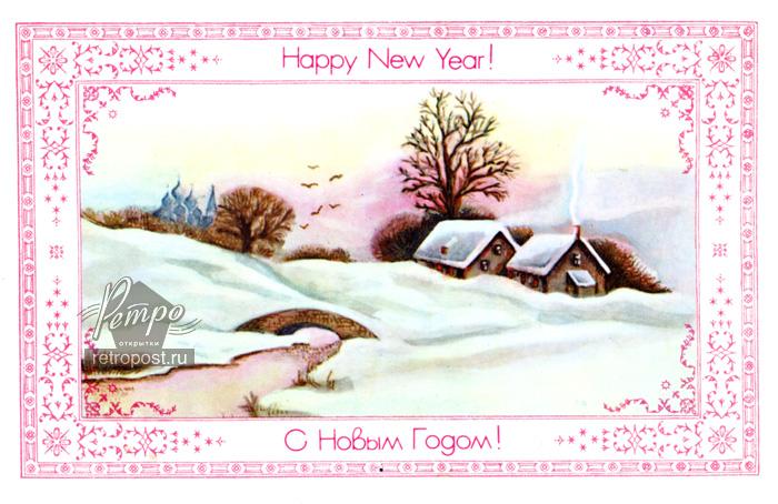 Новогодние открытки для отправки