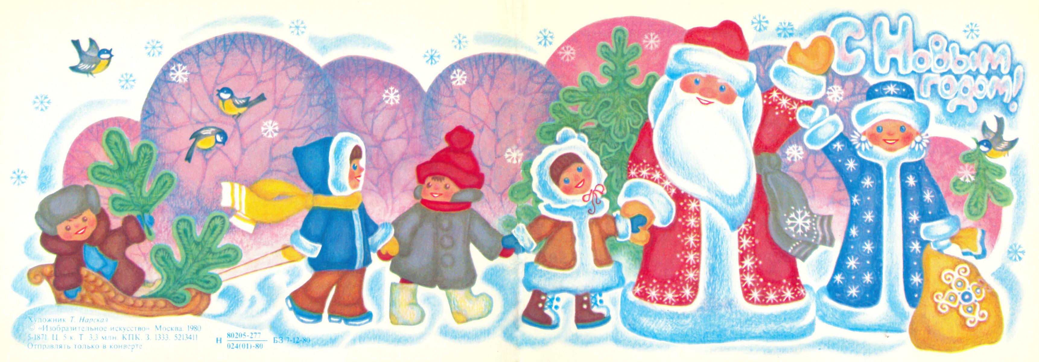 Картинки по запросу новый год открытки