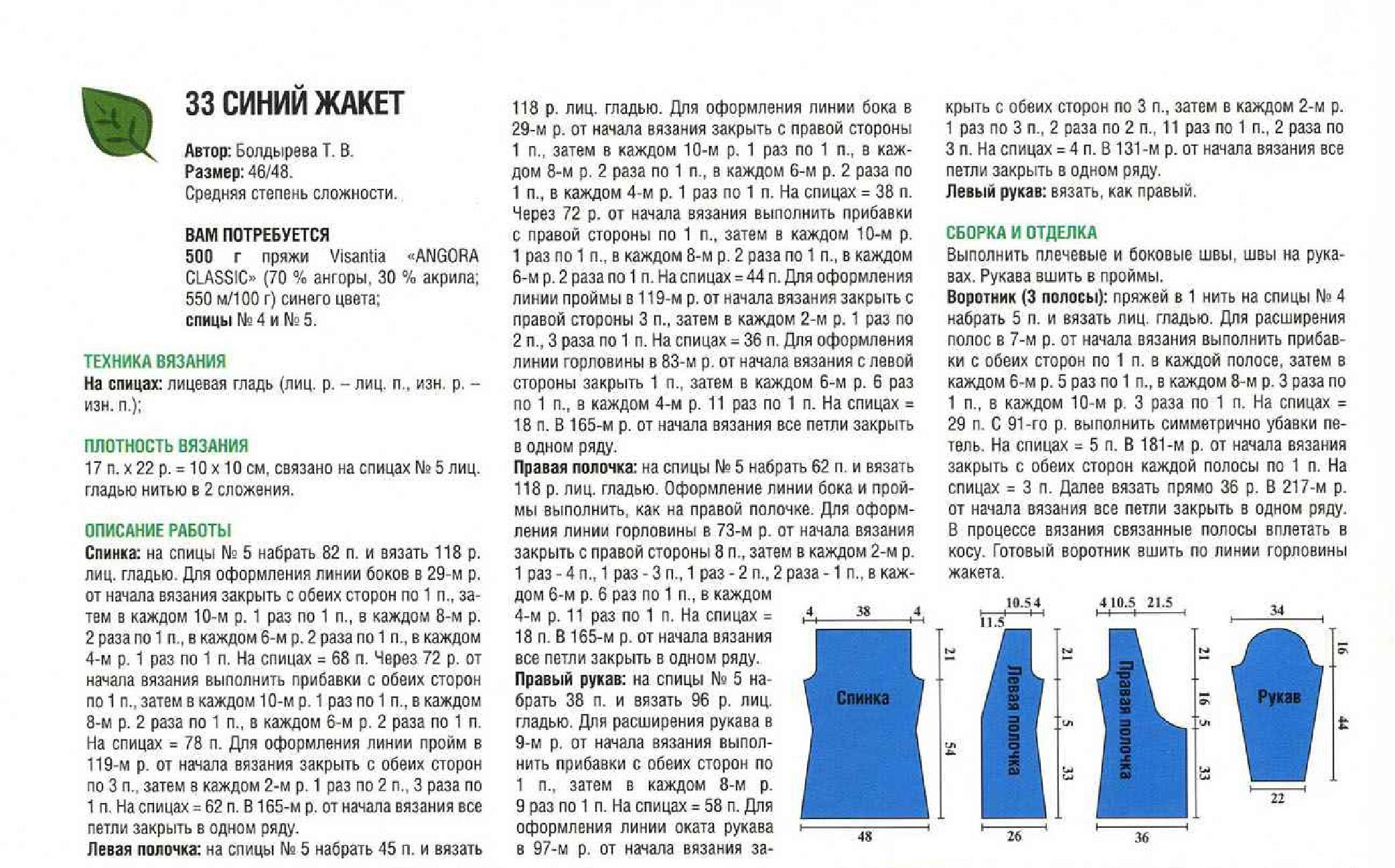 Вязание для начинающих рукава 46