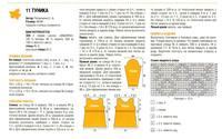 sandra 11 2011 [tfile.ru].page22
