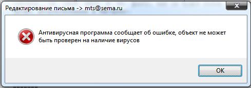 """""""Антивирусная программа сообщает об ошибке, объект не может быть проверен на наличие вирусов"""""""