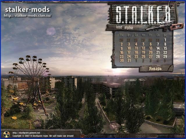 календарь сталкера