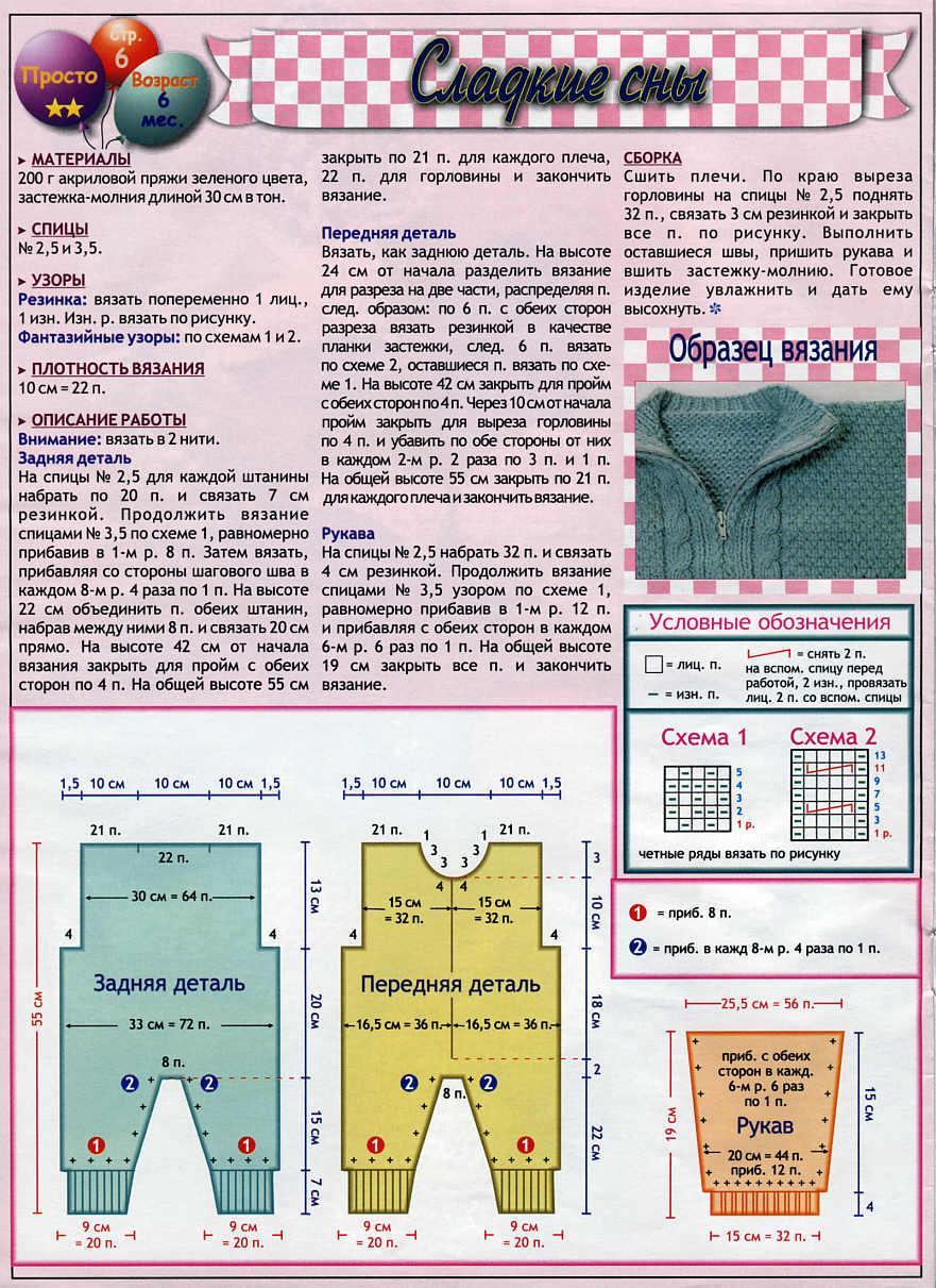 Вязание-ДЕТЯМ -спицы Tatjana Sapaliene Простые схемы 44