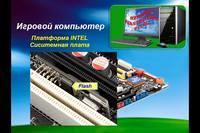 Видео направление. Подбор и сборка компьютера.(2011) DVDRip
