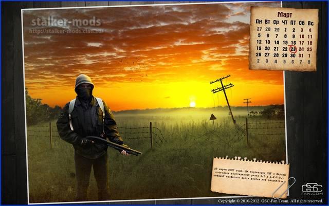календарь март 2012 - сталкер