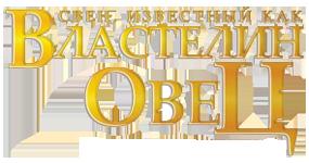 Свен, известный как Властелин овец. 2D-версии / Sven 2D (GFI / Руссобит-М) (RUS) [L]