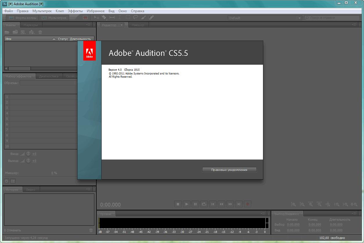 Adobe Audition CS5.5 4.0 Build 1815 (2012) PC / VFL.Ru - ваш личный фотохос