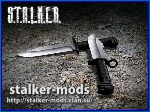 нож сталкер