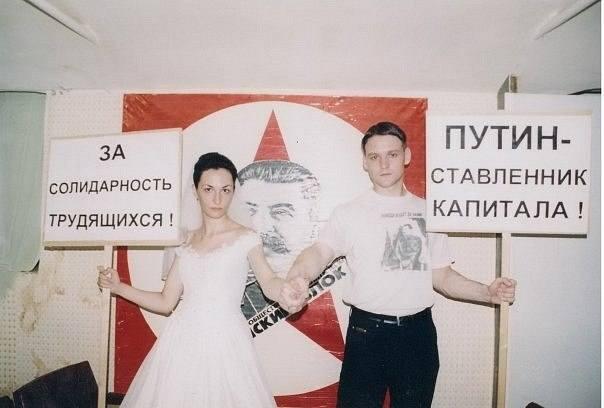 Псевдосоциалисты