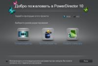 CyberLink PowerDirector Ultra v 10.0.0.1703 ML + Rus