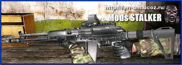 оружие сталкер
