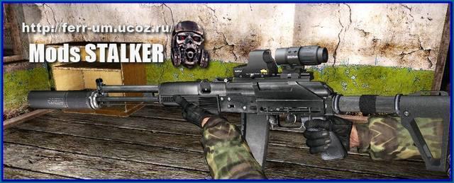 сталкер оружие