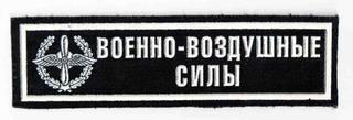 [Army SF] Взвод 4-й. ВВС 483505_m