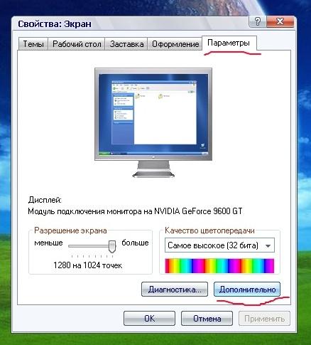 Как сделать большой экран на windows 7