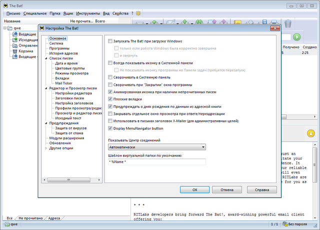 5.0.34. The Bat. Professional Edition 5.0.34 RePack by SPecialiSTНазвание.