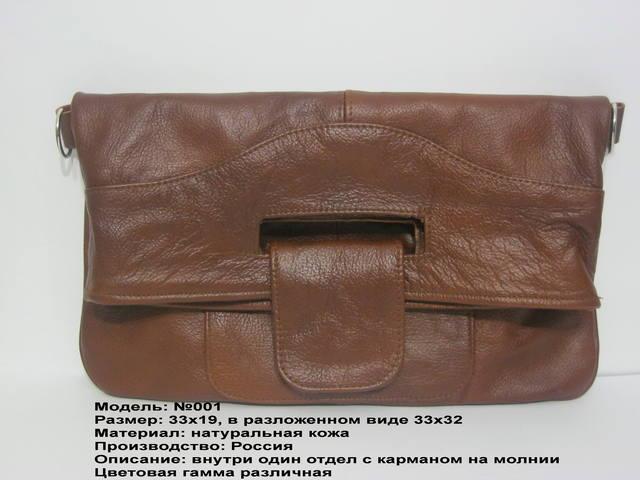 Ищем хорошего ОРГа Кожаные сумки от российского производителя.