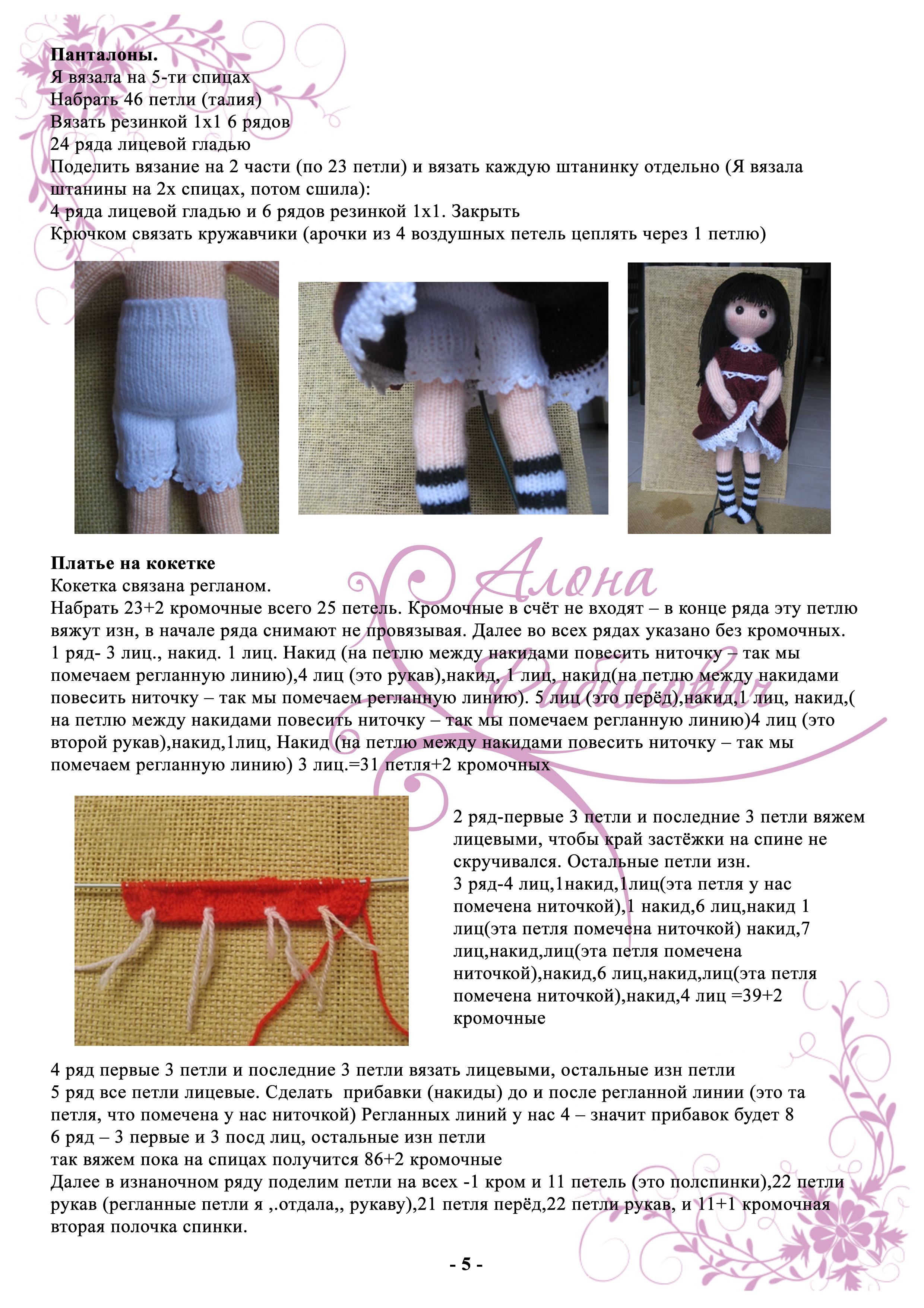 Как связать голову для куклы крючком схема