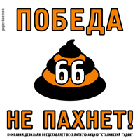 pobeda-66