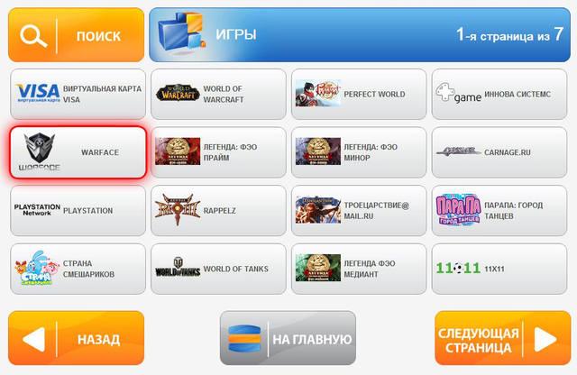 Скриншот №4 при покупке через Киви