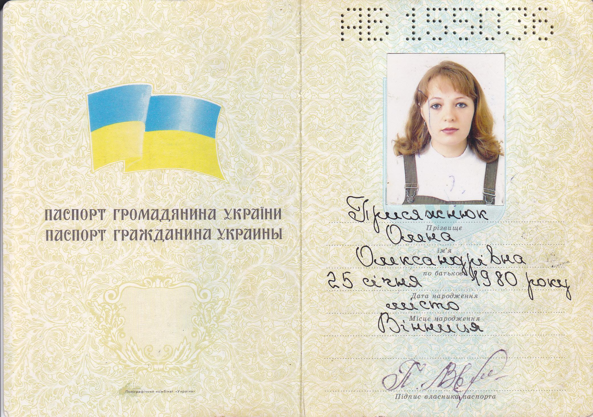 Как срочно сделать паспорт цена замены паспорта РФ срочно 74