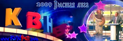 КВН-2009.(08).Летний кубок (Утомленные солнцем (Сочи), Уездный город (Челябинск-Магнитогорск), Максимум (Томск)) [XviD, PDTVRip]