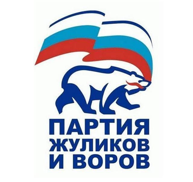 final konkursa plakata edinaya rossiya partiya zhulikov i vorov thumb fed photo
