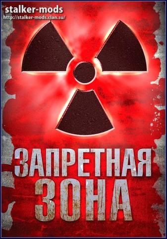 фильм запретная зона 2012
