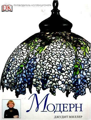 Miller J Modern