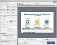 AVS Document Converter 2.2.3.200 ML/Rus + Portable