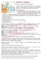 Пинетки, носочки, тапочки - для детей 598961_s