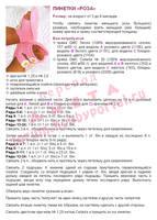 Пинетки, носочки, тапочки - для детей 598999_s