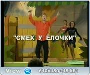 """Уральские Пельмени """"Смех у ёлочки"""" TVRip, 2003"""