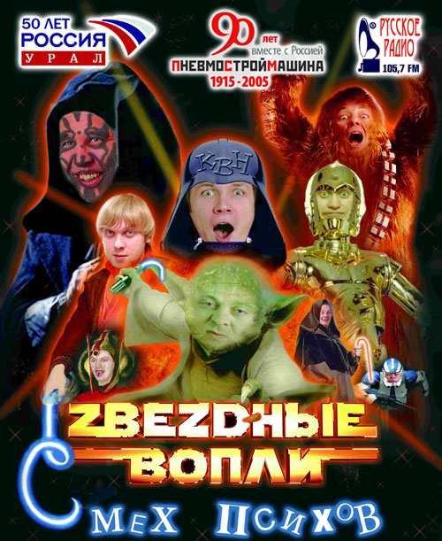"""Уральские пельмени """"Звездные Вопли: СмеХ психОв"""" (2005) TVRip"""