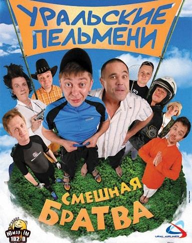 """УРАЛЬСКИЕ ПЕЛЬМЕНИ """"Смешная братва"""" (2006) TVRip"""
